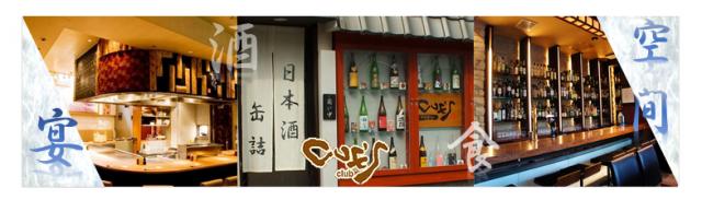 鶏と野菜 居酒屋CUE'S(キューズ)